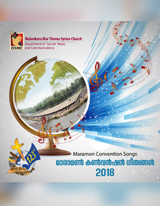 Maramon Convention 2018 Songs