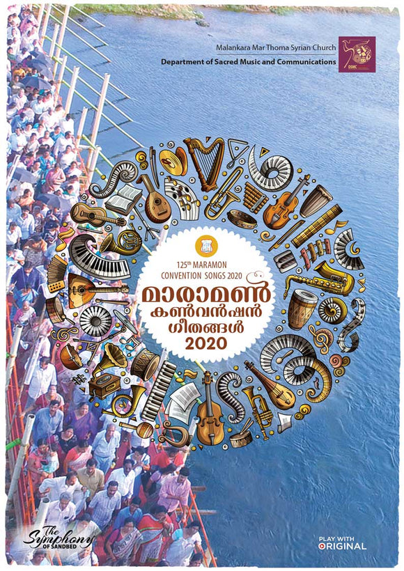 Maramon Convention Songs 2020
