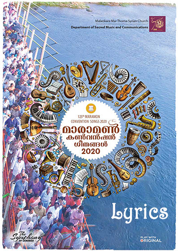 Maramon Convention 2020 Mal Lyrics