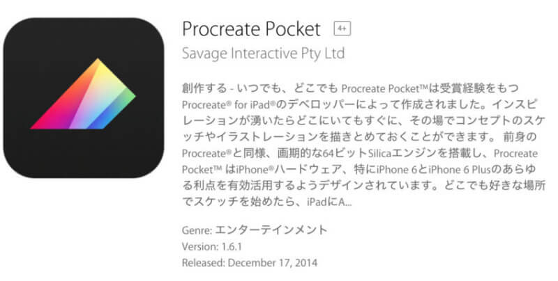 procreate pocket app