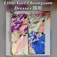 ✨Classic Little Girls' Cheongsam Dress   旗袍  US Size 4T/5T