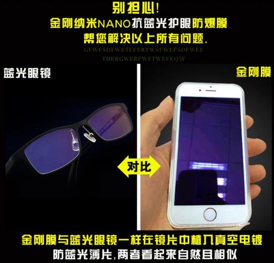 Blue Light Screen Protector  防蓝光屏幕防爆膜