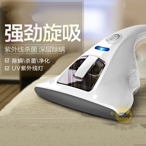 Dust Mites Vacuum Cleaner  除螨吸尘器