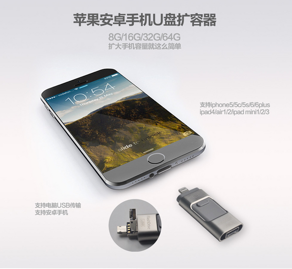3in1 OTG Pendrive  3合1 OTG 记忆棒