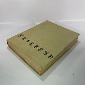 Settlement Cook Book Treasured Recipes of 60 Yrs. 1965-Reading Vintage