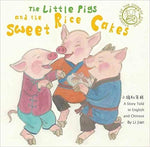 The Little Pigs and the Sweet Rice Cakes (The Little Pigs and the Sweet Rice Cakes)