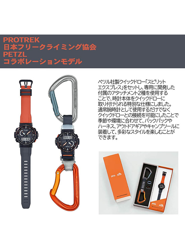 CASIO PROTREK JAPAN FREE CLIMBING ASSOCIATION PETZL COLLABORATION MODEL PRW-60YJP-1JR JAPAN LIMITED