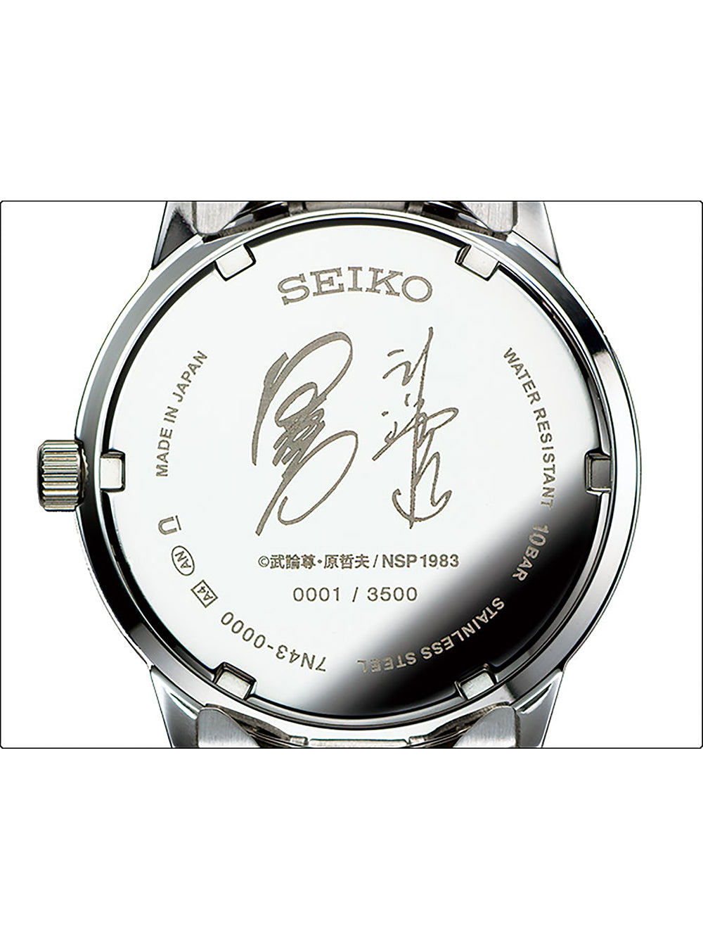SEIKO×FIST OF THE NORTH STAR 35TH ANNIVERSARY LIMITED EDITION LEATHER BAND MADE IN JAPAN