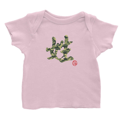Chinese Surname Green Camo Pattern with Prosperity Seal Baby T-Shirt Matching Family Personalizable Designs