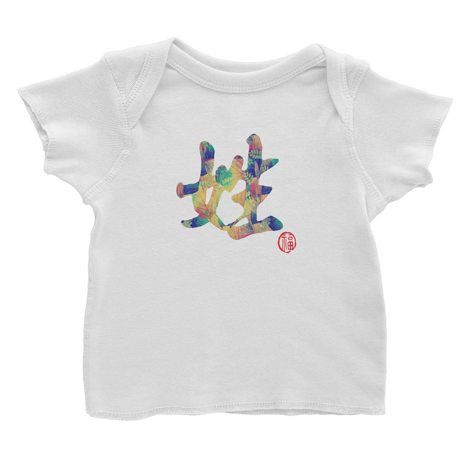 Chinese Surname Colour Nature Pattern with Prosperity Seal Baby T-Shirt Matching Family Personalizable Designs