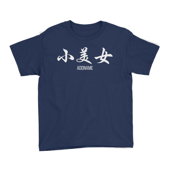 Small Pretty Lady in Chinese Calligraphy Kid's T-Shirt