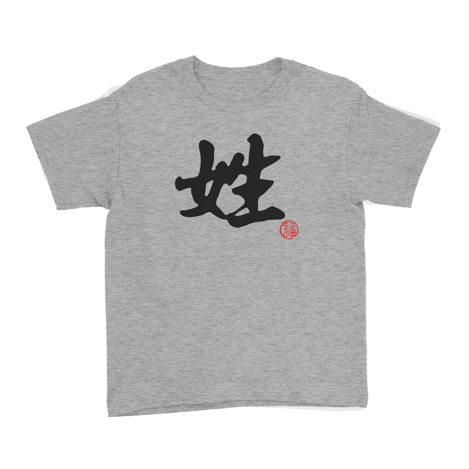 Chinese Surname B&W with Prosperity Seal Kid's T-Shirt Matching Family Personalizable Designs