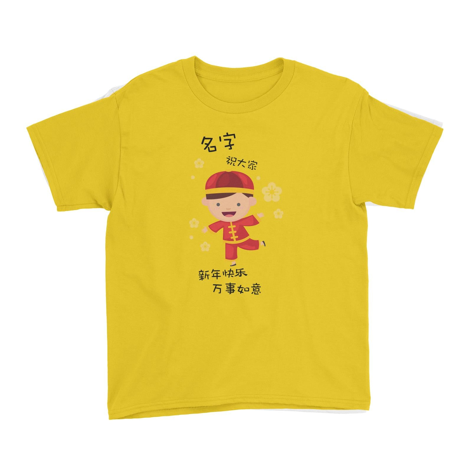 Chinese New Year Cute Boy 2 Wishes Everyone Happy CNY Kid's T-Shirt  Personalizable Designs