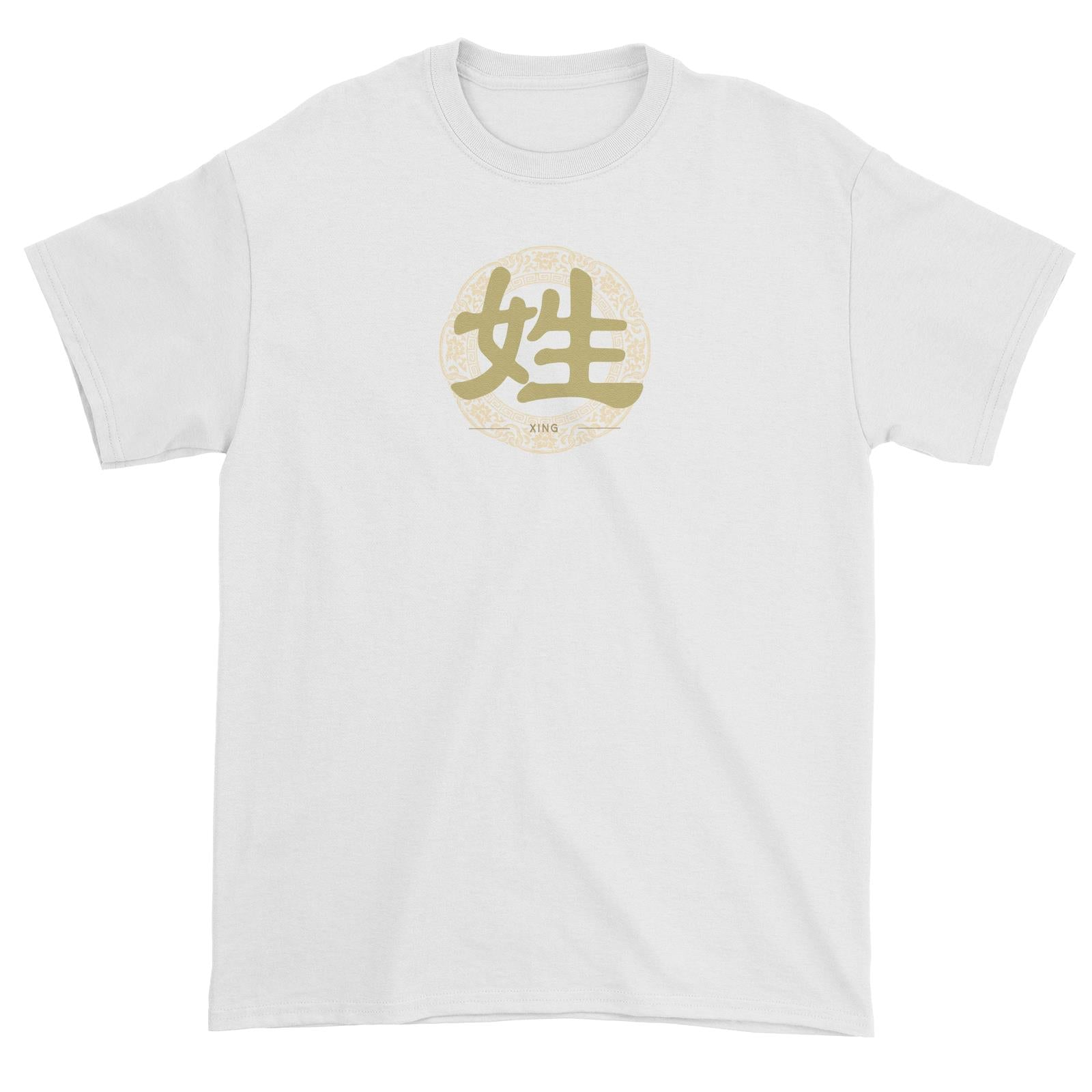Chinese New Year Patterned Surname with Floral Emblem Unisex T-Shirt  Personalizable Designs