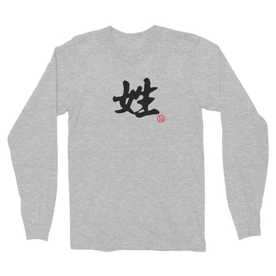 Chinese Surname B&W with Prosperity Seal Long Sleeve Unisex T-Shirt Matching Family Personalizable Designs