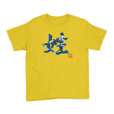 Chinese Surname Blue Camo Pattern with Prosperity Seal Kid's T-Shirt Matching Family Personalizable Designs