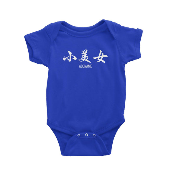 Small Pretty Lady in Chinese Calligraphy Baby Romper