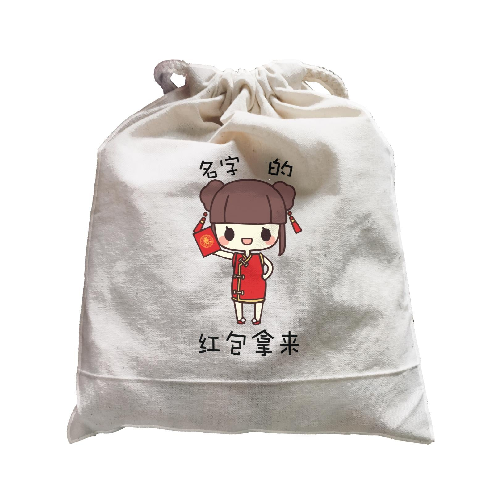 Chinese New Year Cute Girl Where is my Ang Pao Satchel
