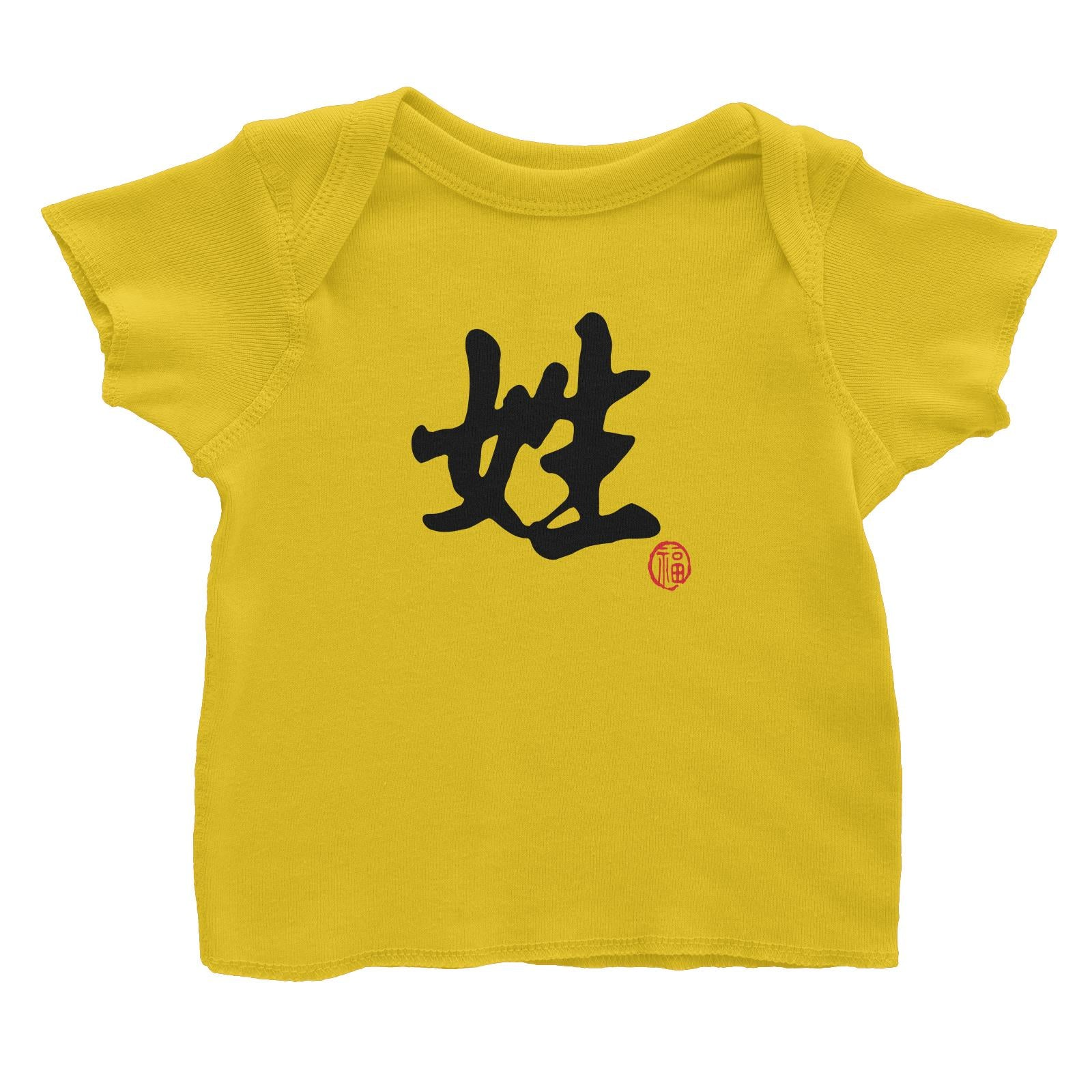 Chinese Surname B&W with Prosperity Seal Baby T-Shirt Matching Family Personalizable Designs