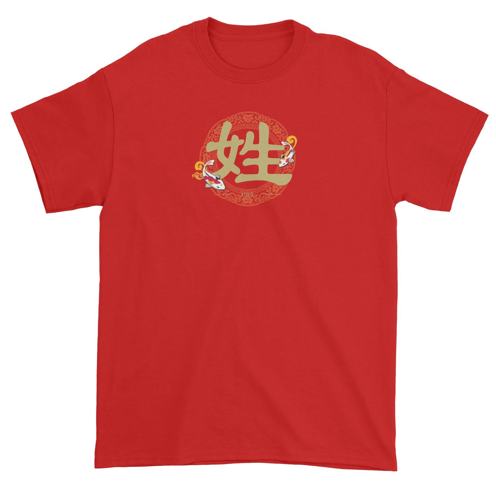 Chinese New Year Patterned Fish Surname with Floral Emblem Unisex T-Shirt  Personalizable Designs