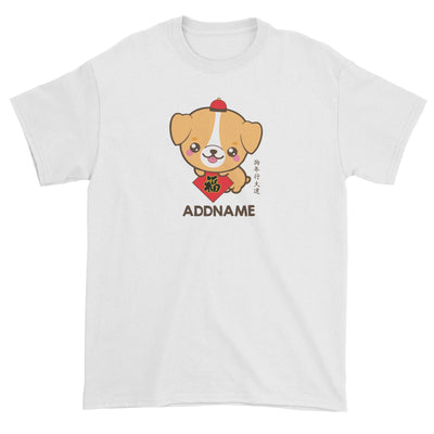 Chinese New Year Dog Greeting Addname Unisex T-Shirt  Personalizable Designs Cute Dog Cute