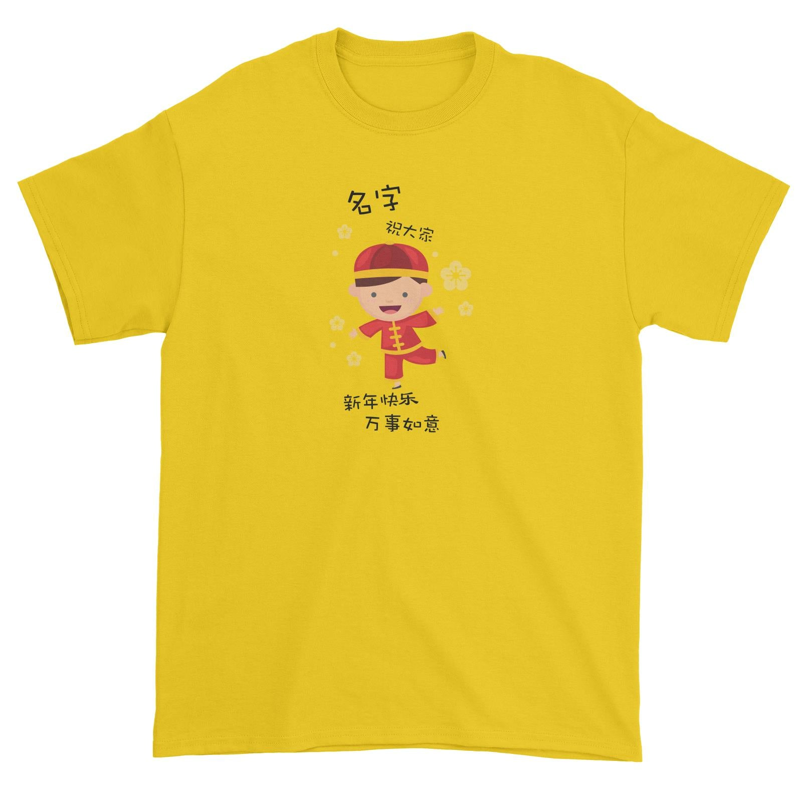 Chinese New Year Cute Boy 2 Wishes Everyone Happy CNY Unisex T-Shirt  Personalizable Designs