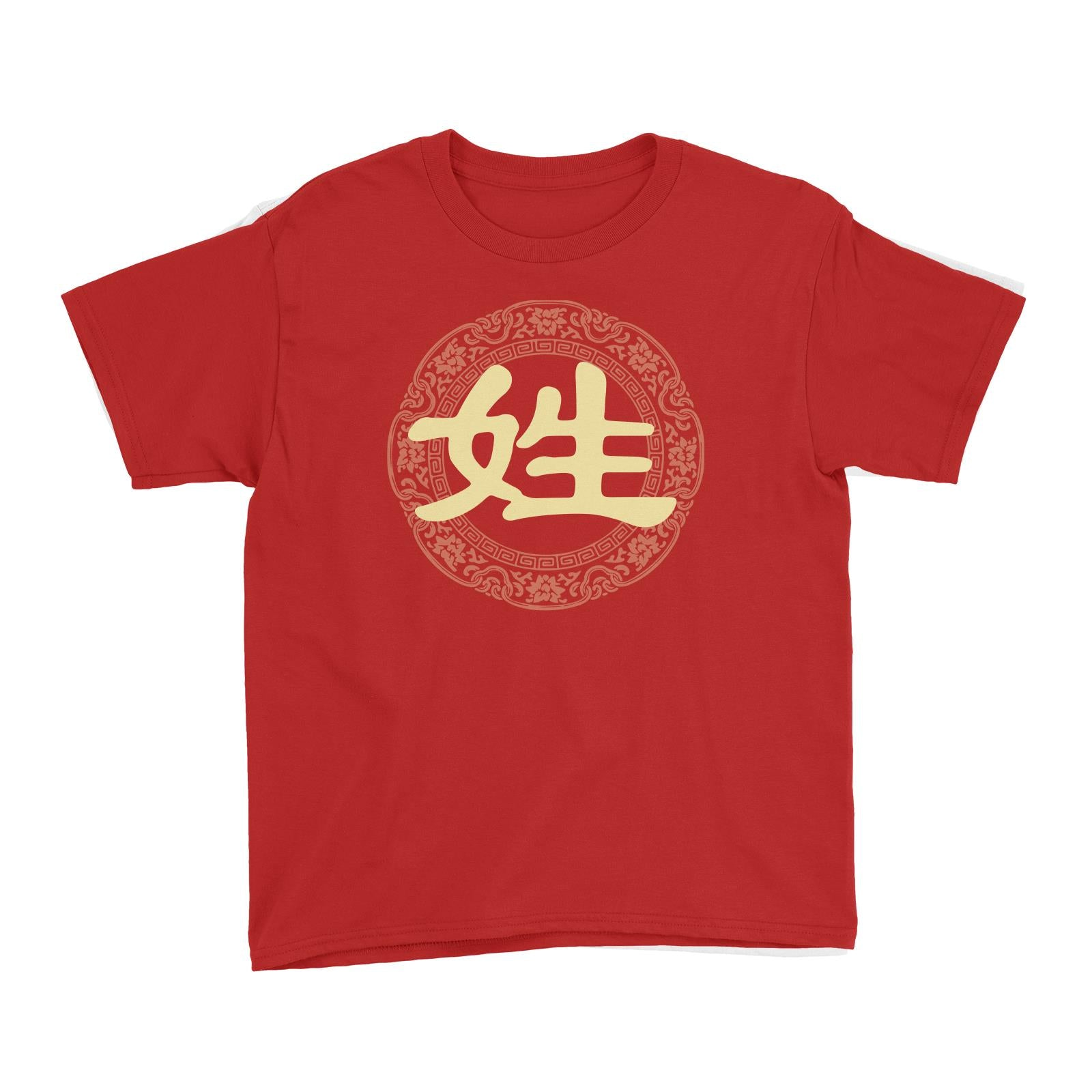 Chinese New Year Emblem Add Surname Kid's T-Shirt