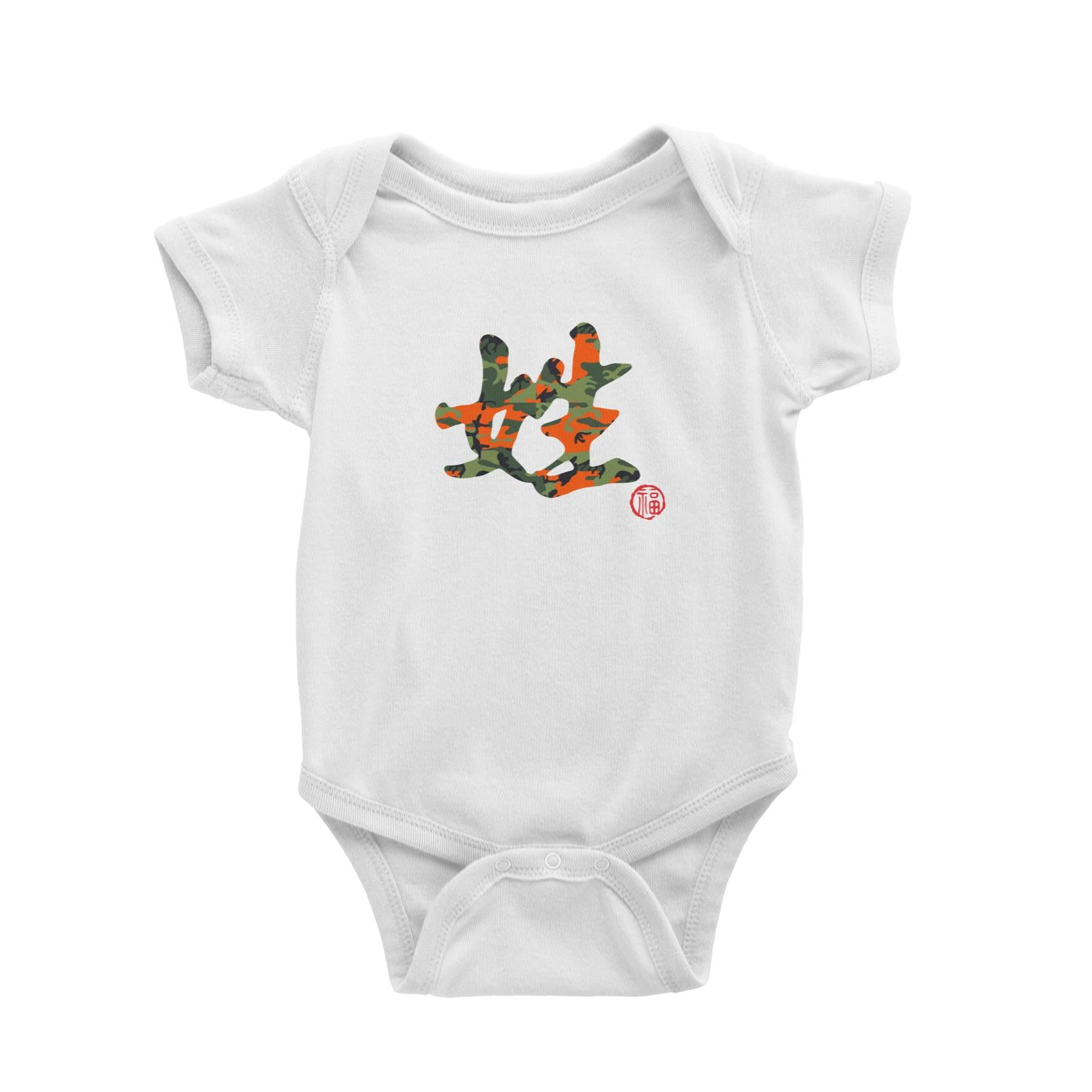 Chinese Surname Red Camo Pattern with Prosperity Seal Baby Romper Matching Family Personalizable Designs