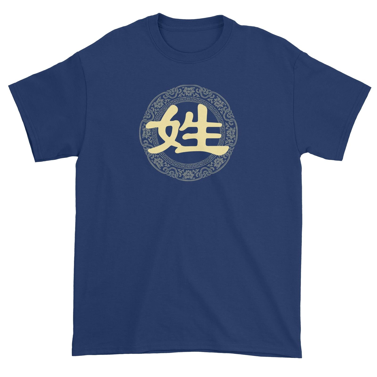 Chinese New Year Emblem Add Surname Unisex T-Shirt
