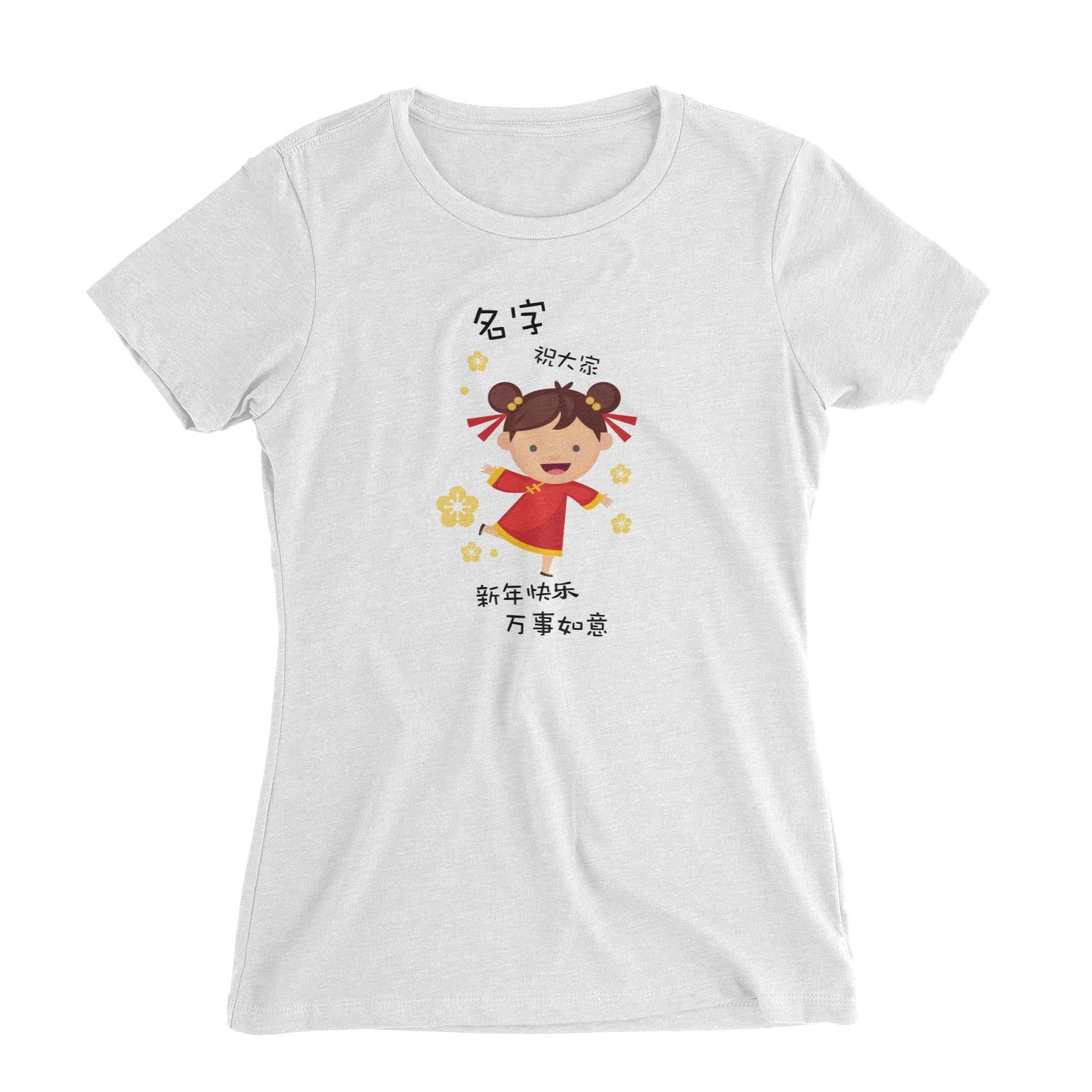 Chinese New Year Cute Girl 2 Wishes Everyone Happy CNY Women's Slim Fit T-Shirt  Personalizable Designs
