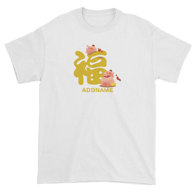 Chinese New Year Pig Group With Happiness Emblem Addname Unisex T-Shirt