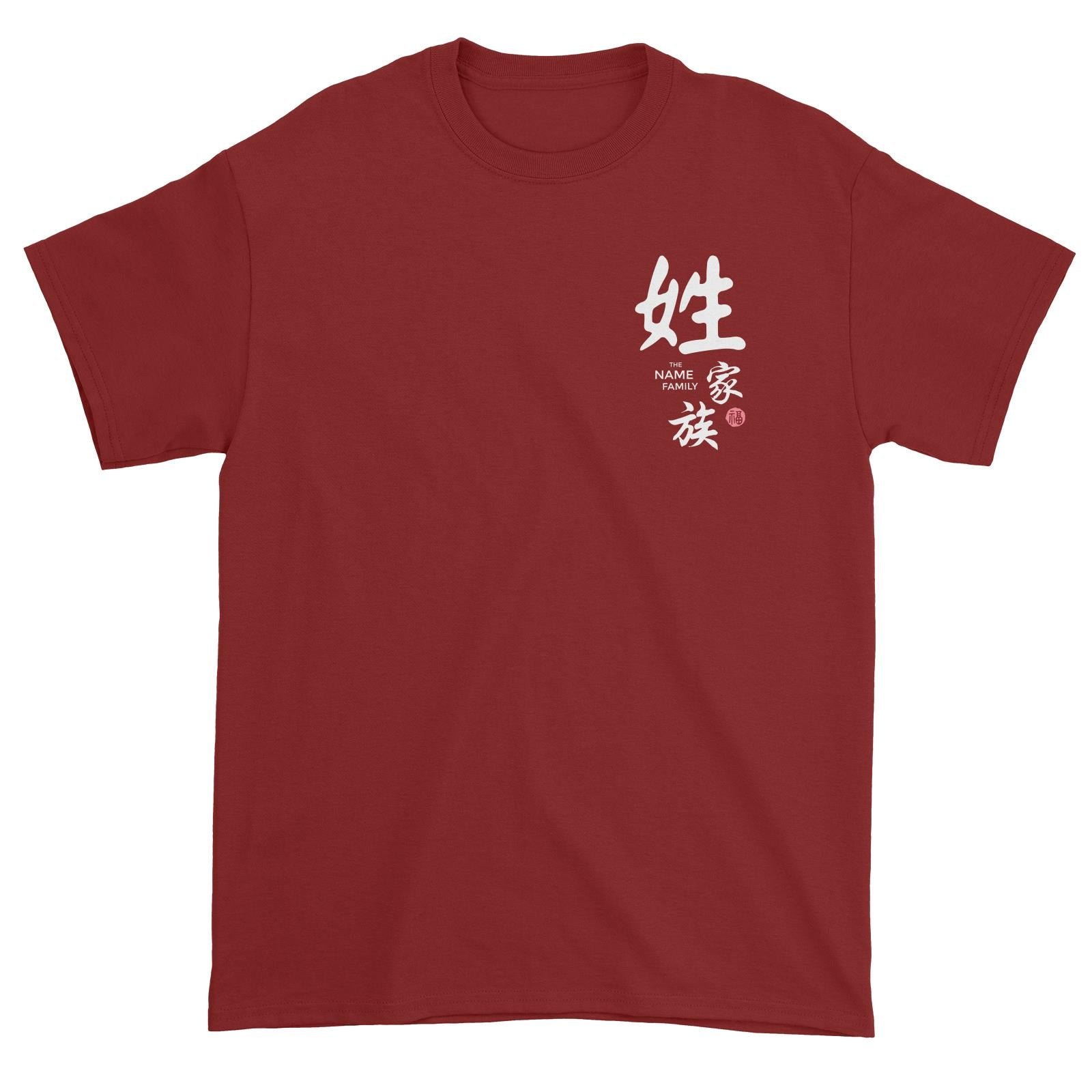 Chinese New Year Bai Jia Xing Addname Unisex T-Shirt