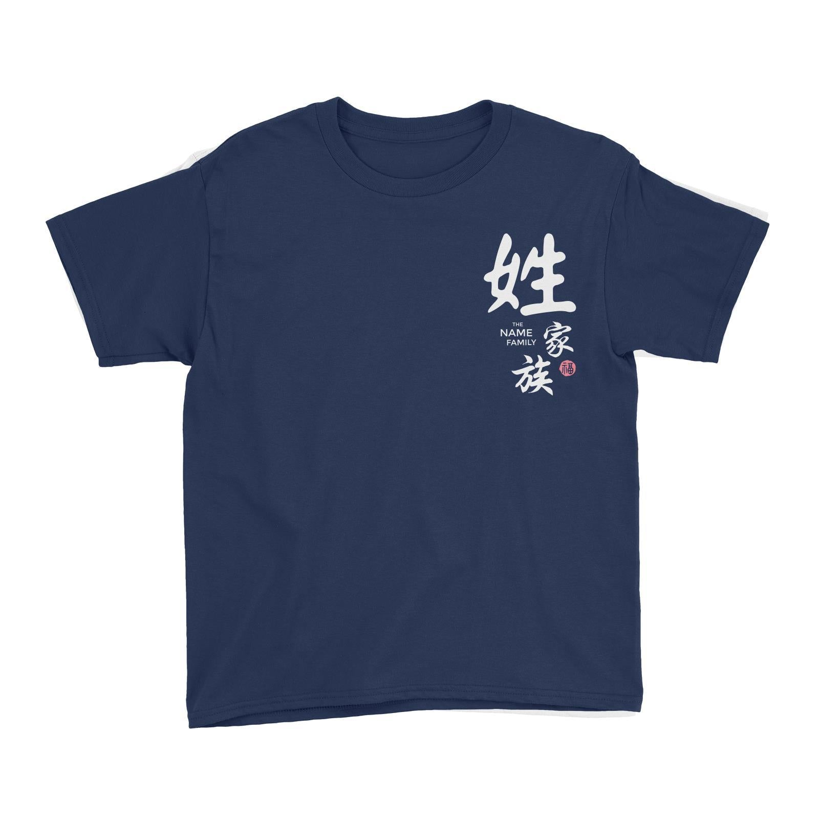 Chinese New Year Bai Jia Xing Addname Kid's T-Shirt