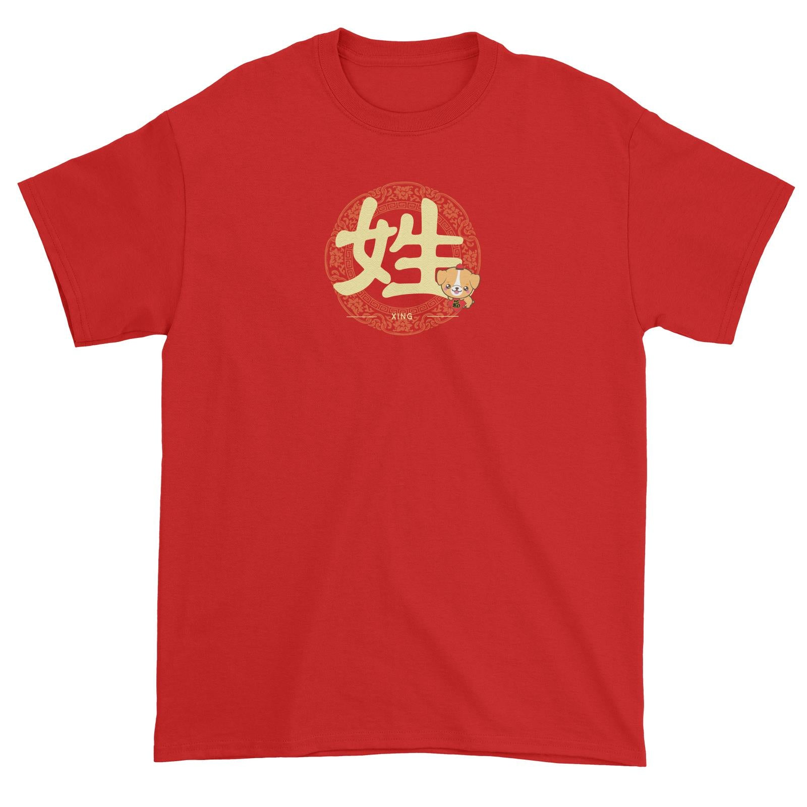 Chinese New Year Patterned Dog Surname with Floral Emblem Unisex T-Shirt  Personalizable Designs