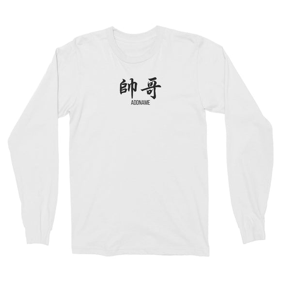 Handsome Brother in Chinese Calligraphy Long Sleeve Unisex T-Shirt