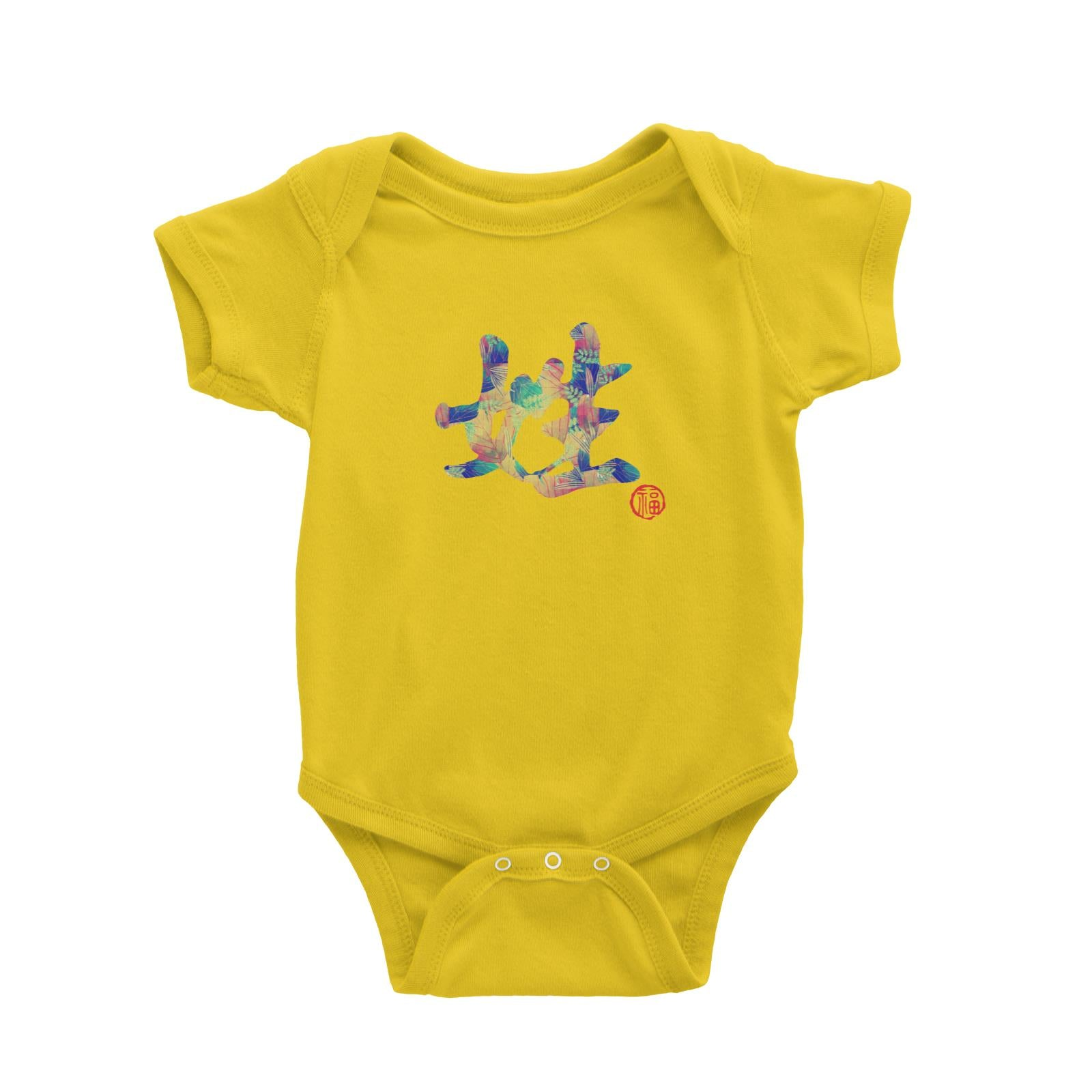 Chinese Surname Colour Nature Pattern with Prosperity Seal Baby Romper Matching Family Personalizable Designs