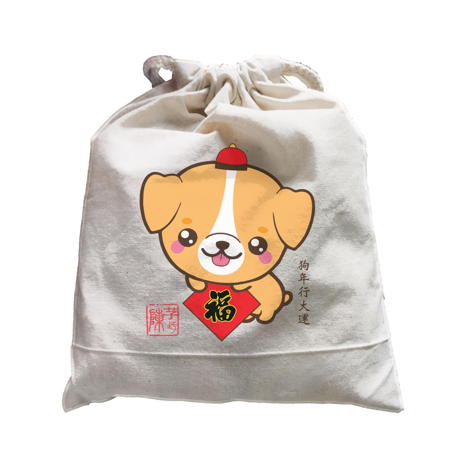 Chinese New Year Cute Dog with WIsh Ang Pao Bag Satchel  Personalizable Designs