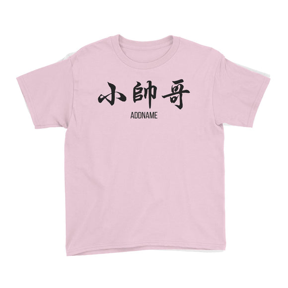 Small Handsome Brother in Chinese Calligraphy Kid's T-Shirt