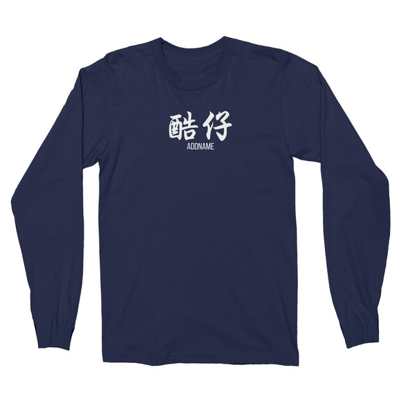 Cool Boy in Chinese Calligraphy Long Sleeve Unisex T-Shirt