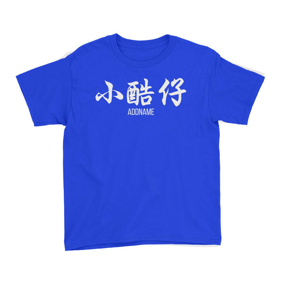 Small Cool Boy in Chinese Calligraphy Kid's T-Shirt