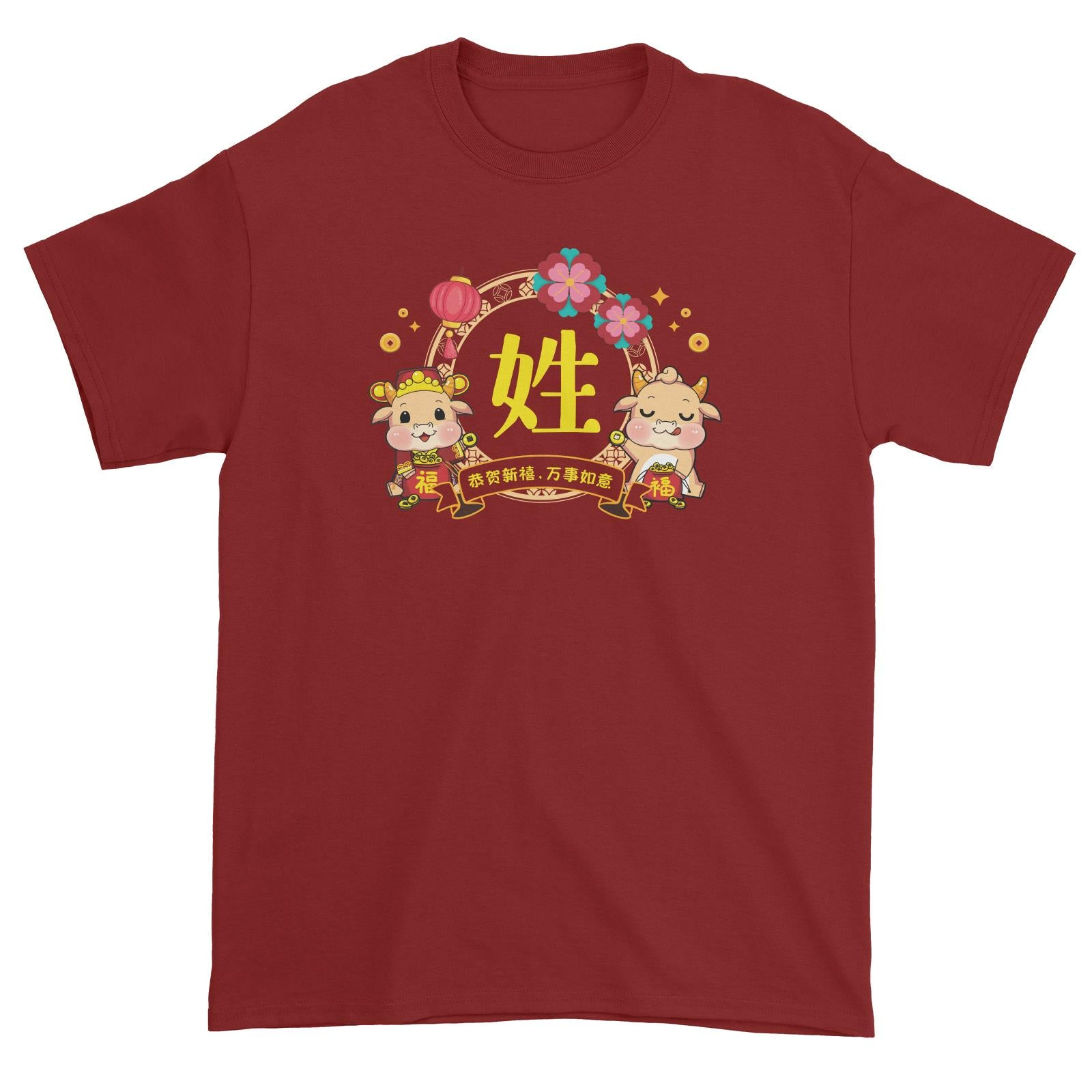 [CNY 2021] Golden Cow Blooming Gold Border With Surname Unisex T-Shirt