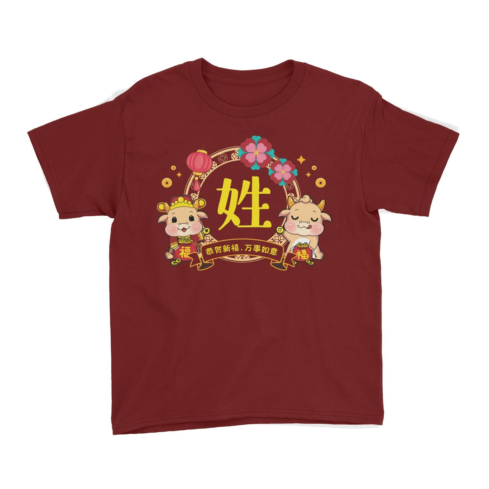 [CNY 2021] Golden Cow Blooming Gold Border With Surname Kid's T-Shirt