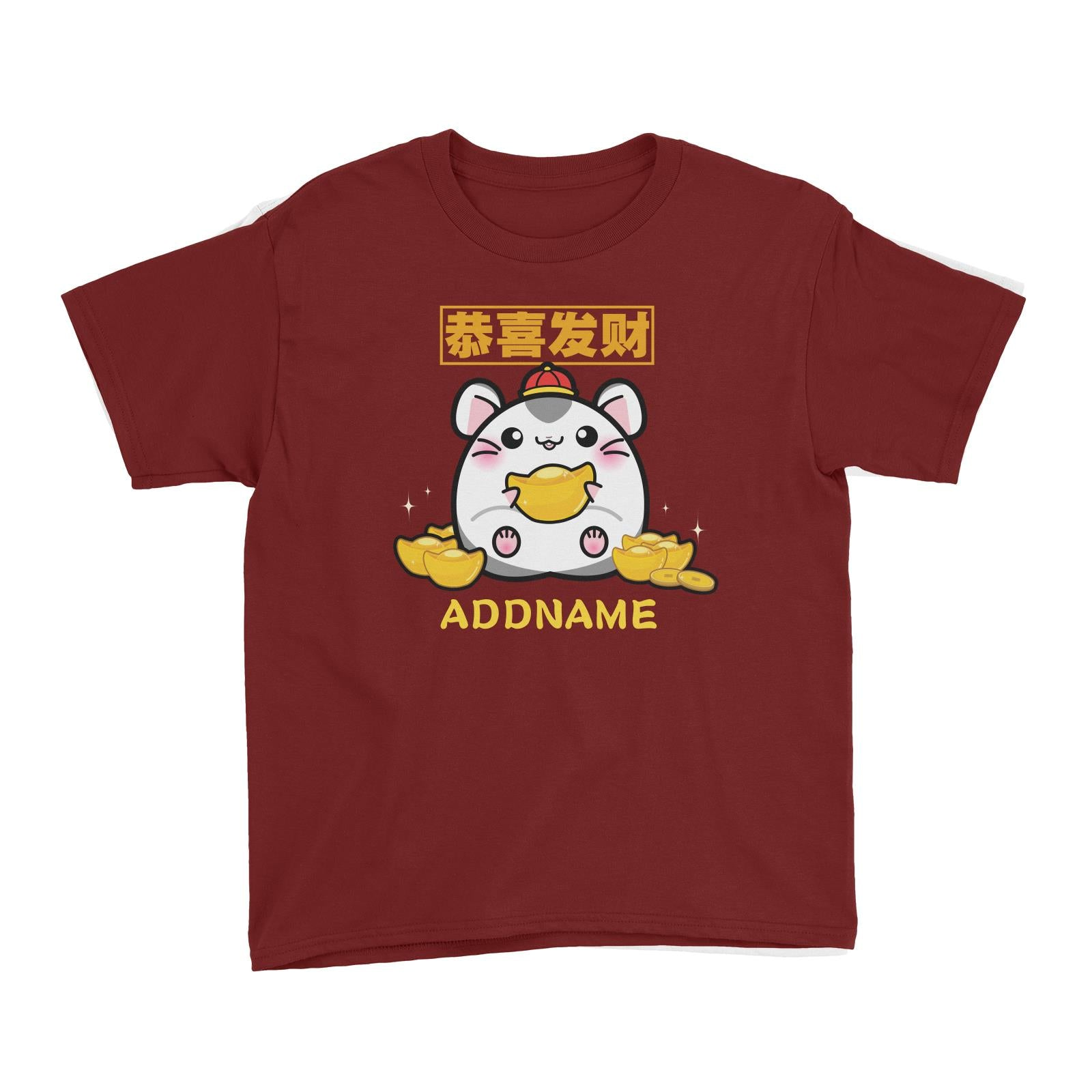 Prosperous Mouse Series Golden Jim Wishes Happy Prosperity Kid's T-Shirt