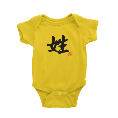 Chinese Surname B&W with Prosperity Seal Baby Romper Matching Family Personalizable Designs