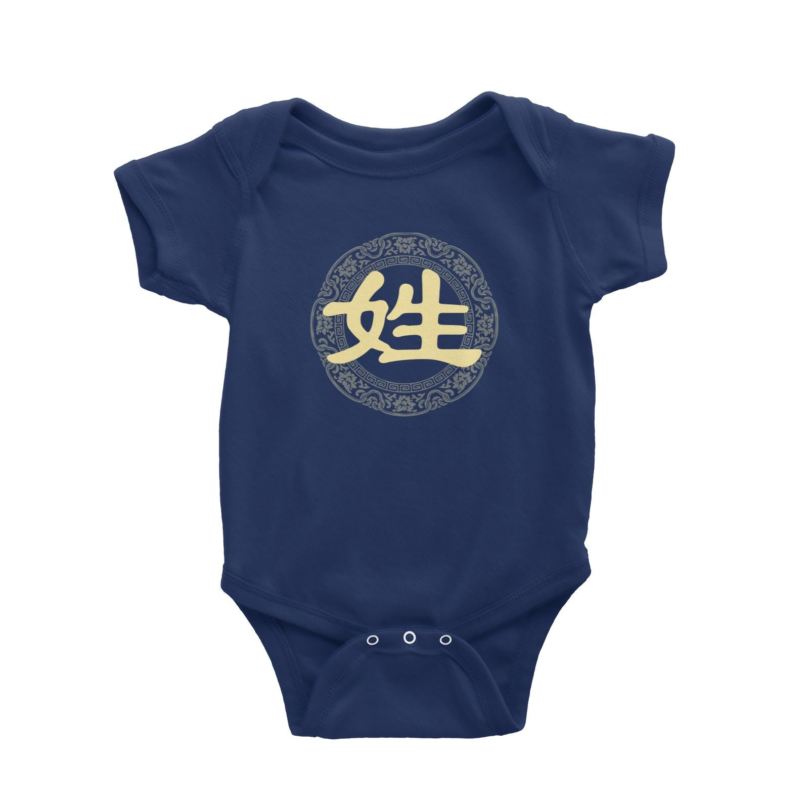 Chinese New Year Emblem Add Surname Baby Romper