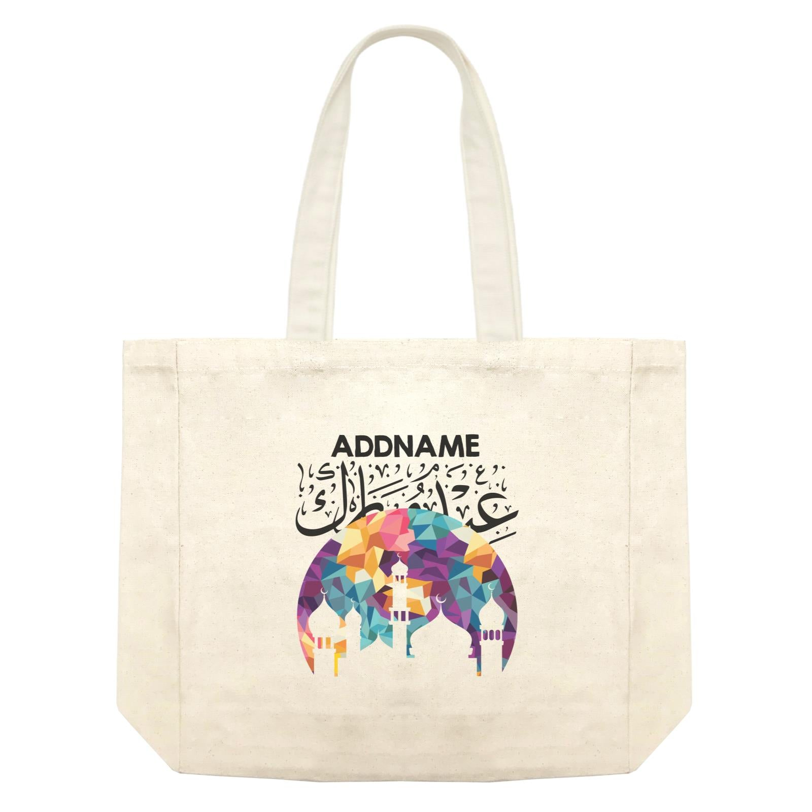 Mosque Shopping Bag