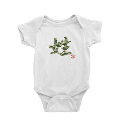 Chinese Surname Green Camo Pattern with Prosperity Seal Baby Romper Matching Family Personalizable Designs