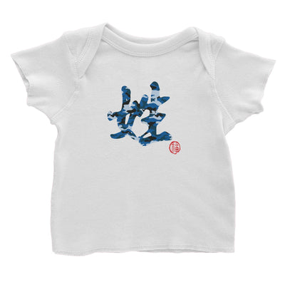 Chinese Surname Blue Camo Pattern with Prosperity Seal Baby T-Shirt Matching Family Personalizable Designs