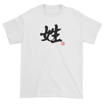 Chinese Surname B&W with Prosperity Seal Unisex T-Shirt Matching Family Personalizable Designs
