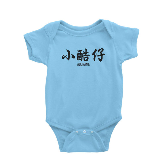 Small Cool Boy in Chinese Calligraphy Baby Romper